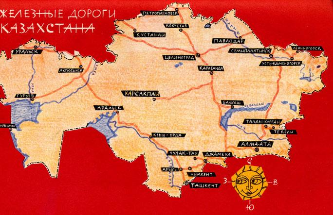 Железные дороги Казахстана