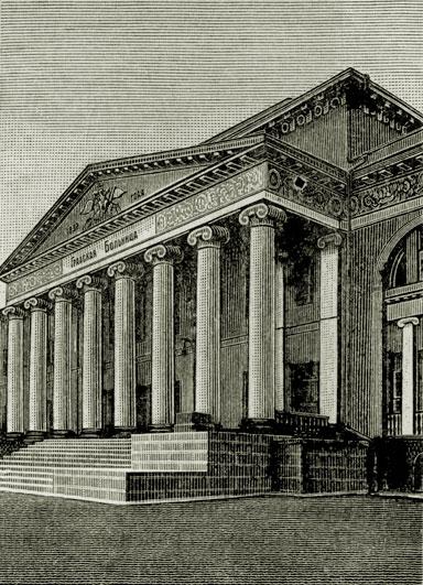 Первая градская больница.